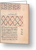 12th Century Greeting Cards - Islamic Medical Encyclopedia Epitomes Greeting Card by Science Source