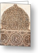 Islam Greeting Cards - Alhambra wall panel detail Greeting Card by Jane Rix