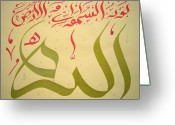Koran Greeting Cards - Allah in gold and red Greeting Card by Faraz Khan
