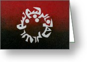 Most Greeting Cards - Bismillah Greeting Card by Jalal Gilani