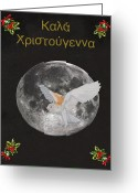Greek Sculpture Greeting Cards - Christmas Owl Greek Greeting Card by Eric Kempson