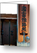 Plaque Greeting Cards - Himeji Gate Detail Greeting Card by Andy Smy