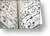 Koran Greeting Cards - Holy Quran (book Of Allah) Greeting Card by Amir Mukhtar