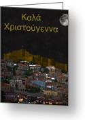 Ellenisworkshop Greeting Cards - Molyvos Christmas Greek Greeting Card by Eric Kempson