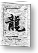 Dog Art Pyrography Greeting Cards - The Dragon Greeting Card by Mauro Celotti