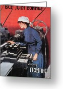 Cyrillic Greeting Cards - World War I: Loan Poster Greeting Card by Granger