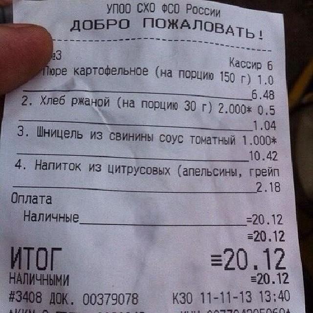 Цены на продукты питания на Камчатке (фото)