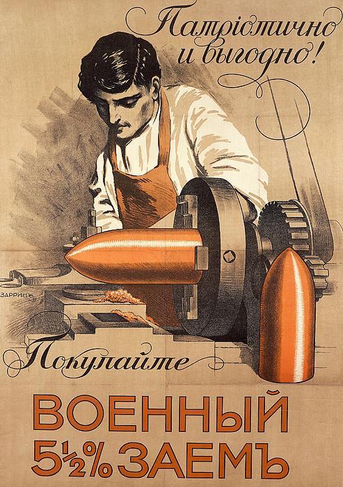 Advertisement For War Loan From World War I Print by Richard Zarrin