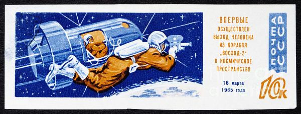 Alexey Leonov Stamp Print by GIPhotoStock