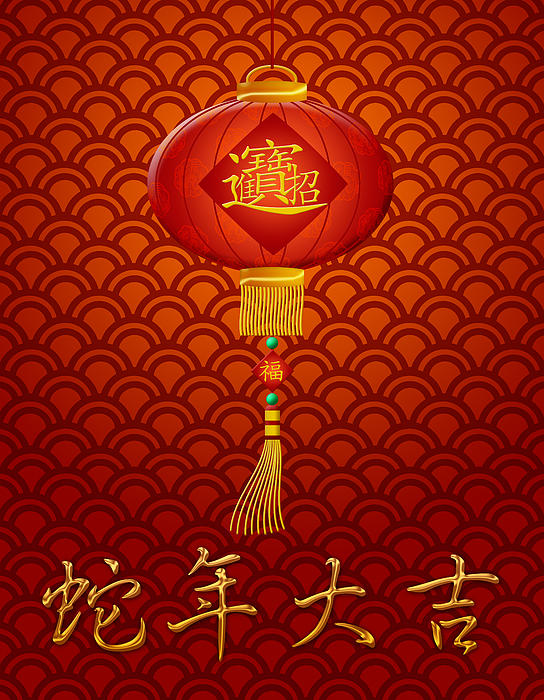 Chinese New Year Snake Lantern On Scales Pattern Background Print by JPLDesigns