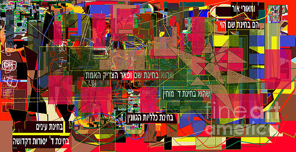 from Likutey Halachos Matanos 3 4 b Print by David Baruch Wolk