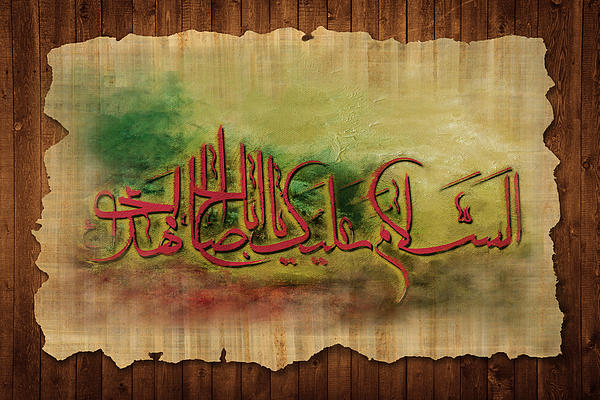 Islamic Calligraphy 034 Print by Catf