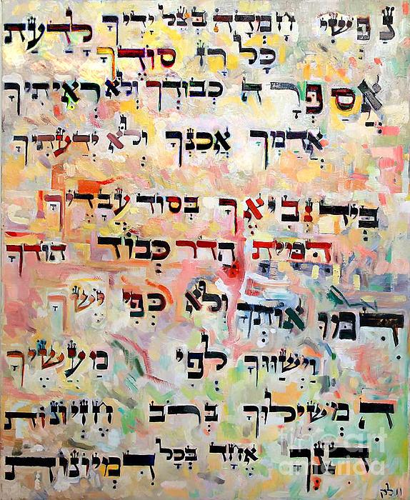 My Soul Yearns Print by David Baruch Wolk