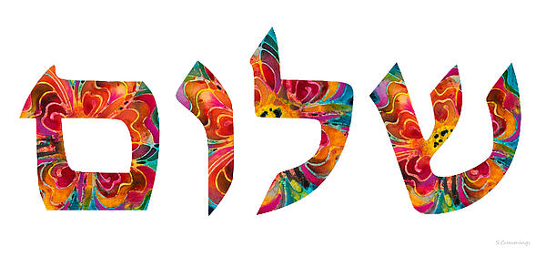 Shalom 12 - Jewish Hebrew Peace Letters Print by Sharon Cummings