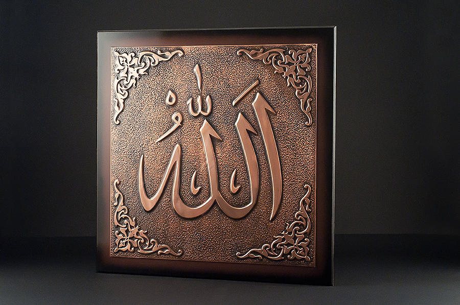 Islamic Arabic Calligraphy Art Relief