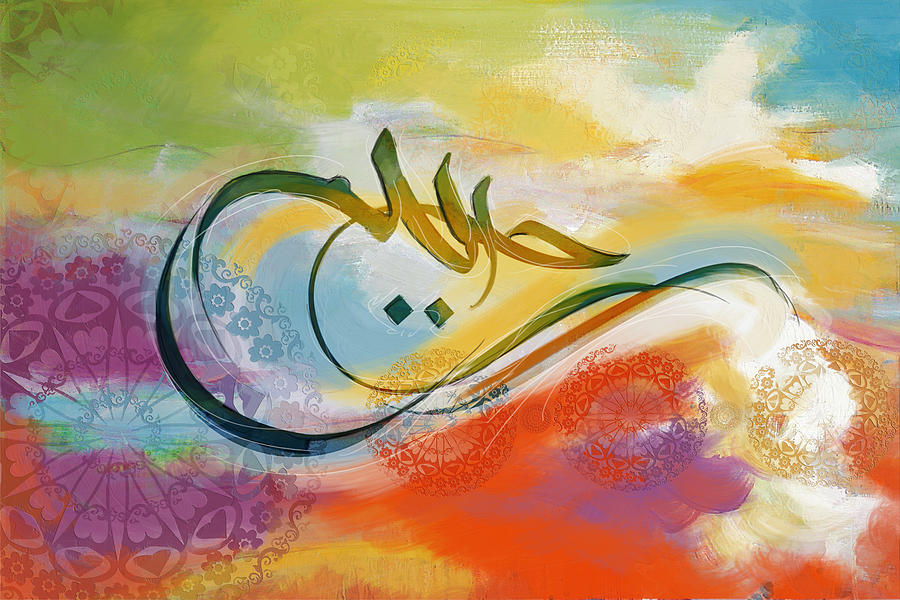 Islamic calligraphy by catf royalty free and rights