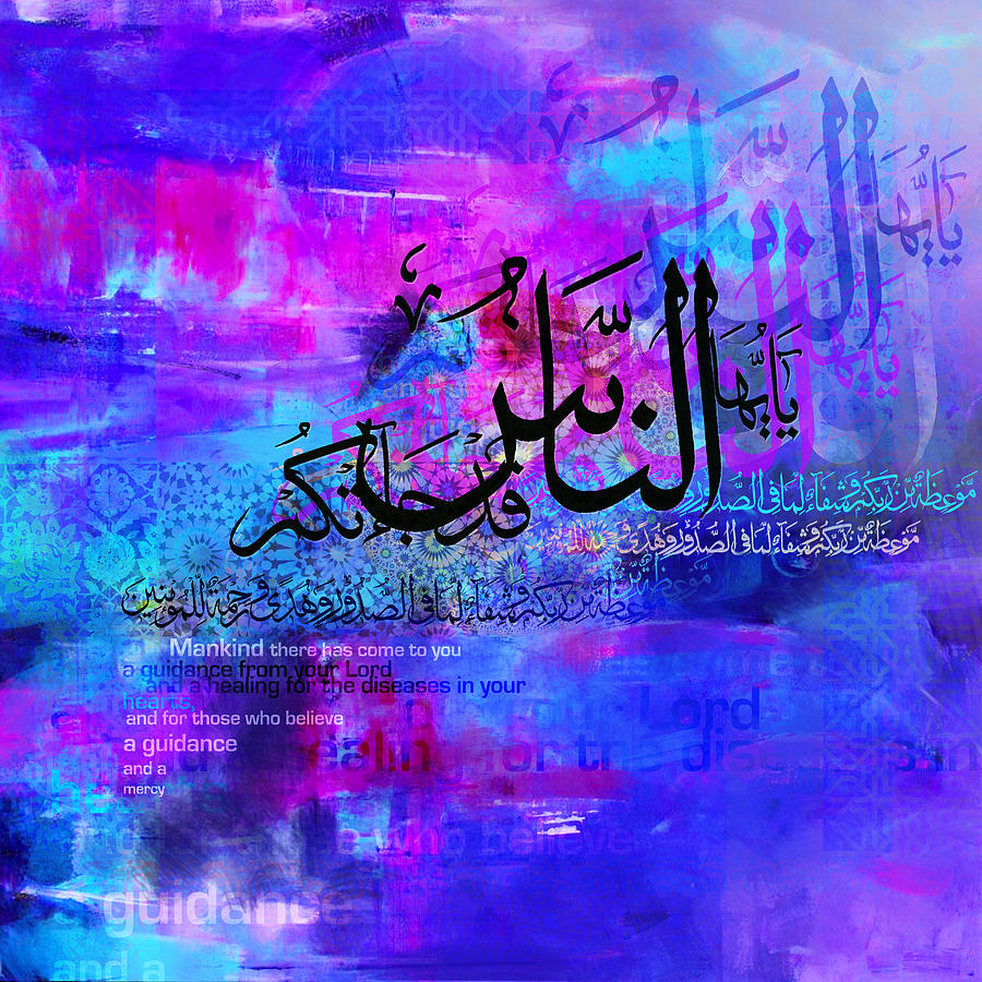 Islamic Calligraphy Painting - Quranic Verse by Catf
