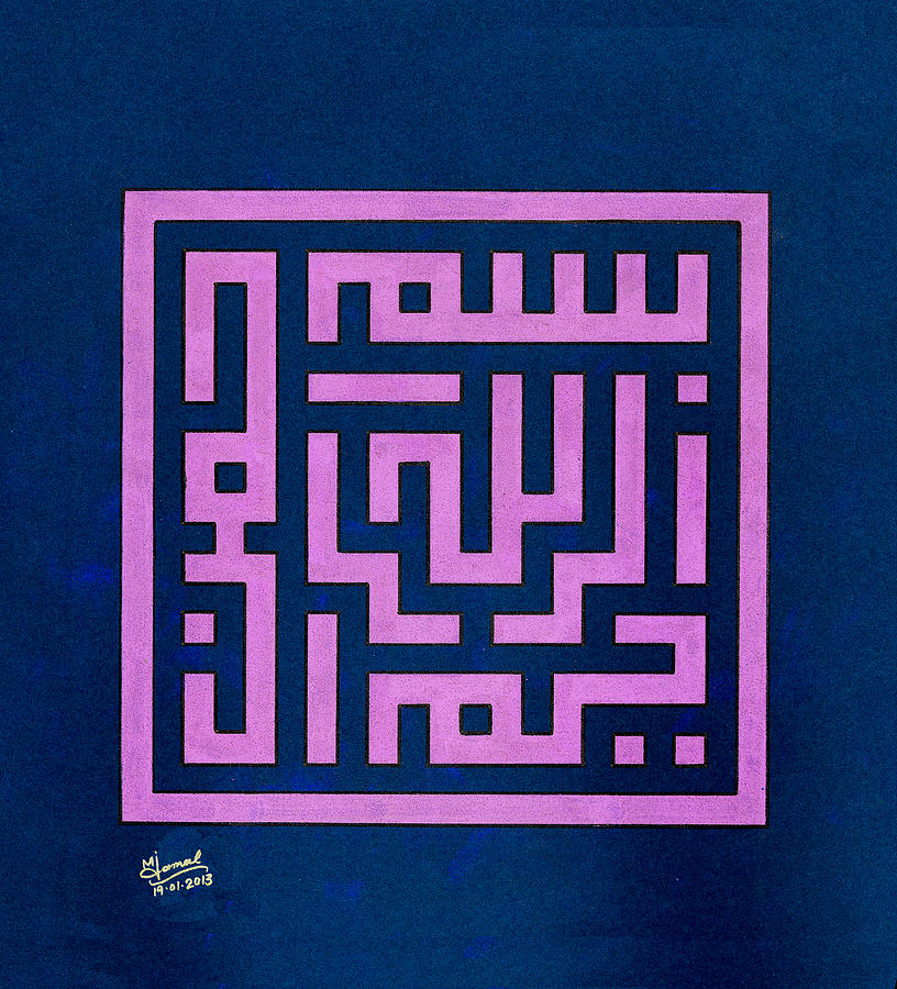 Islamic Art Calligraphy is a painting by Jamal Muhsin which was ...