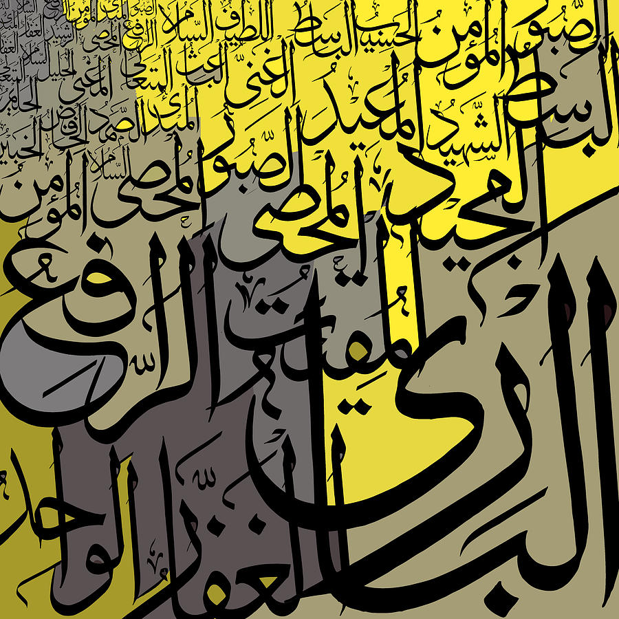 99 Names Of Allah Painting