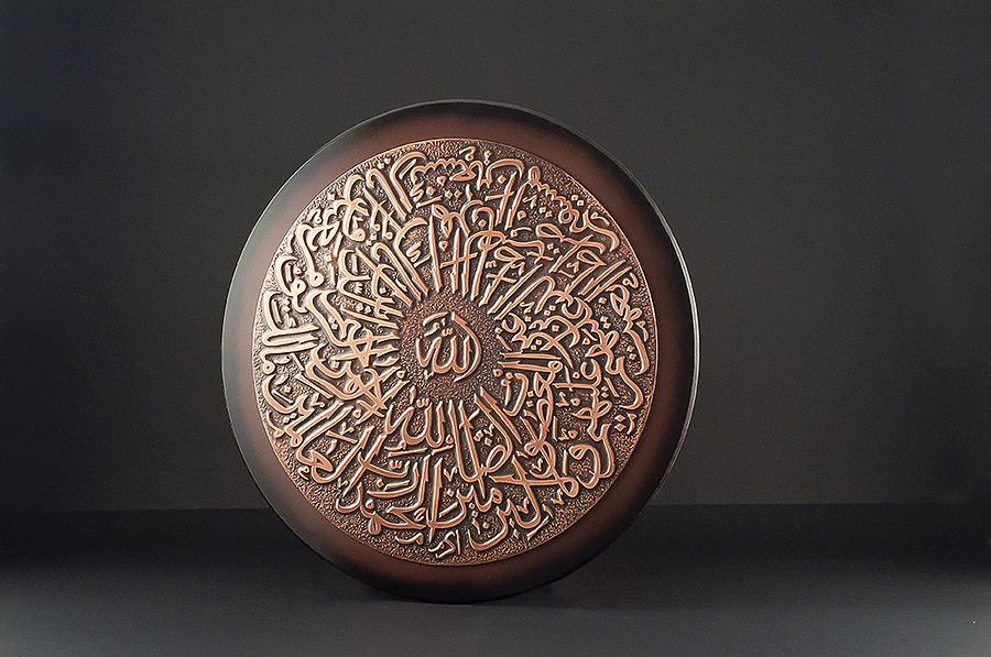Islamic Arabic Calligraphy Art Relief