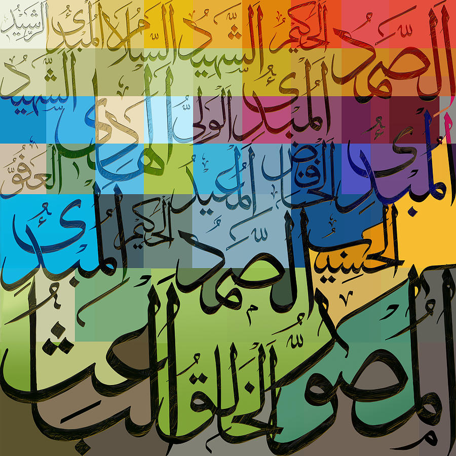 99 Names Of Allah Painting  - 99 Names Of Allah Fine Art Print