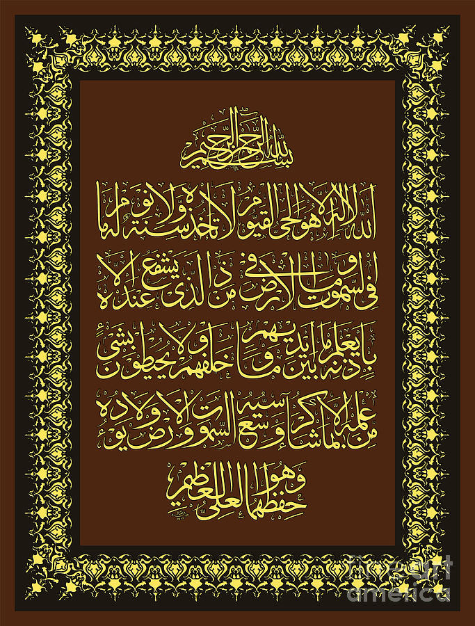 Aayat Al Kursi Calligraphy Digital Art By Hamid Iqbal Khan: calligraphy ayat
