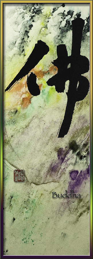 Buddha Ink Brush Calligraphy Mixed Media