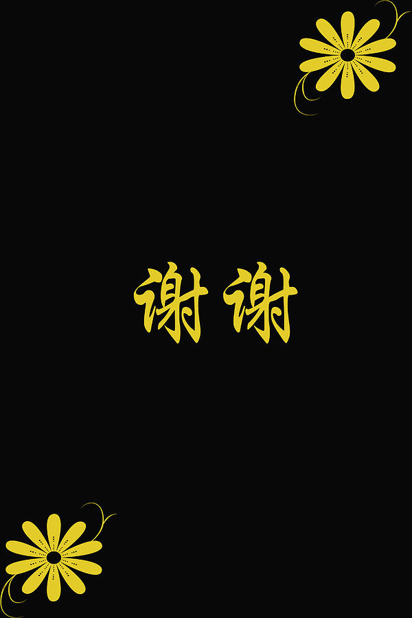 how to say thank you in chinese characters