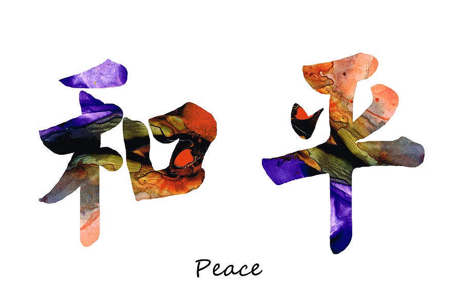chinese symbol peace sign 12 painting chinese symbol