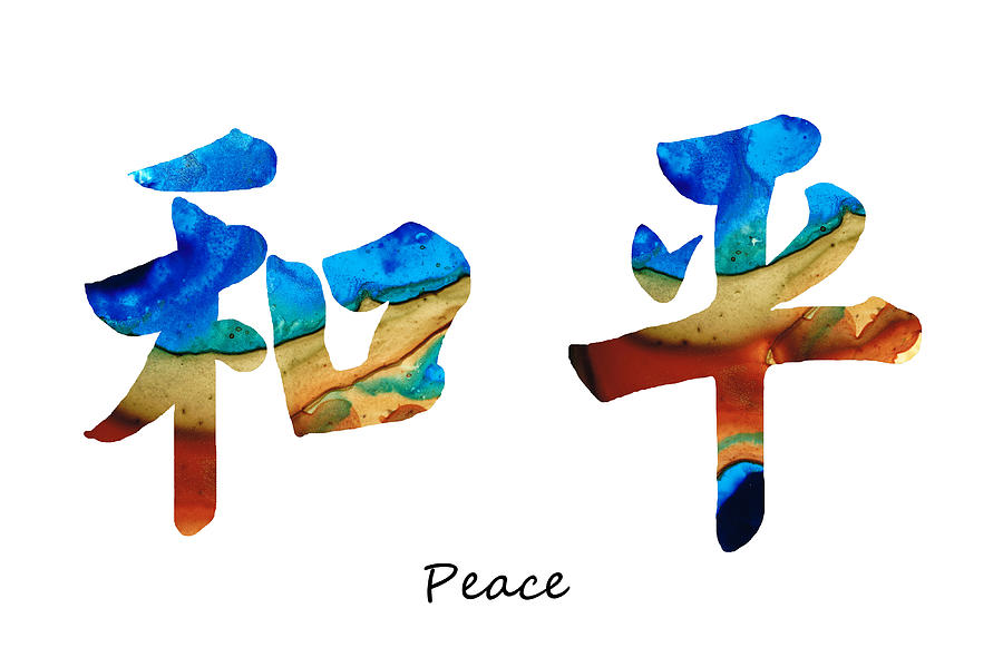 chinese symbol peace sign 14 painting by sharon cummings