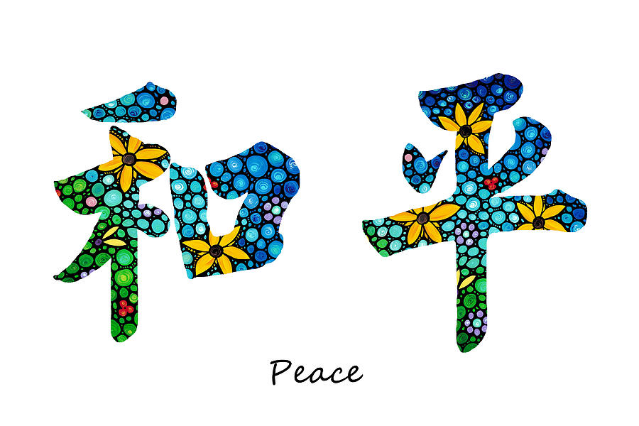 chinese symbol peace sign 17 painting by sharon cummings