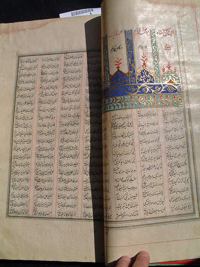 Early 19th. Century Islamic Laic Art Manuscript Book Mixed Media