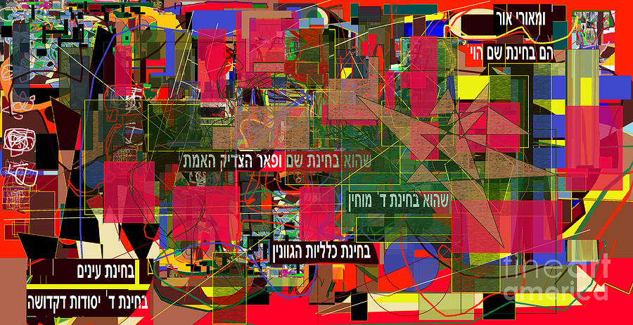 from Likutey Halachos Matanos 3 4 b Digital Art