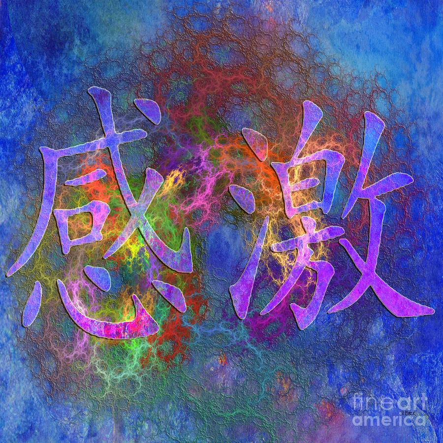 Gratitude - Square Version Digital Art