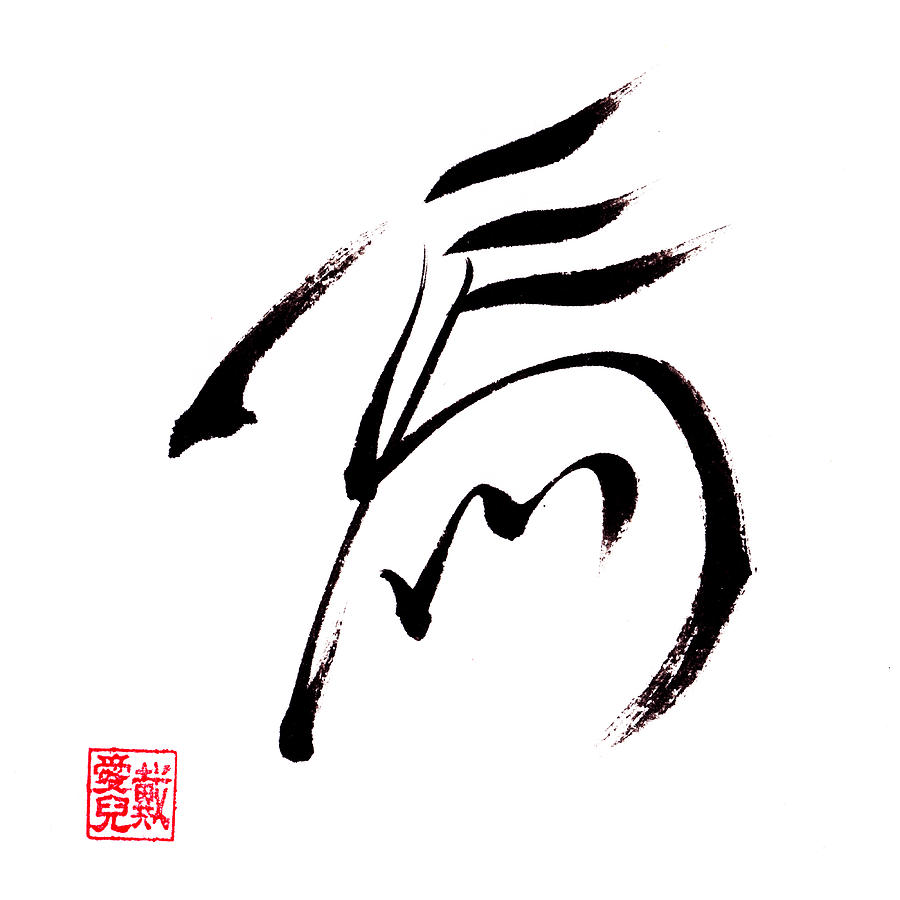 Horse Calligraphy is a painting by Oiyee At Oystudio which was ...