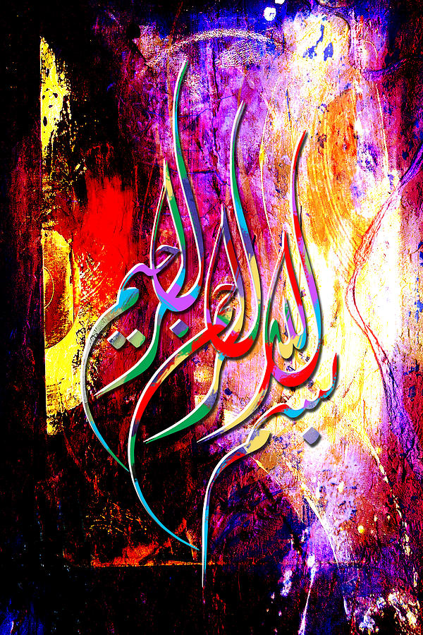 Islamic Caligraphy 002 Painting  - Islamic Caligraphy 002 Fine Art Print