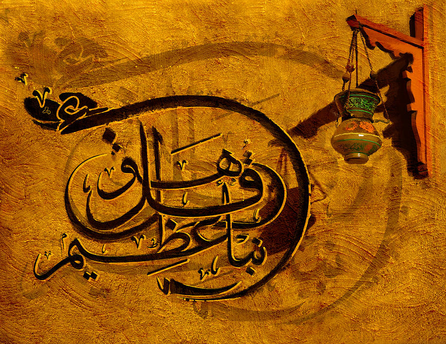 Islamic Painting - Islamic Calligraphy 018 by Catf