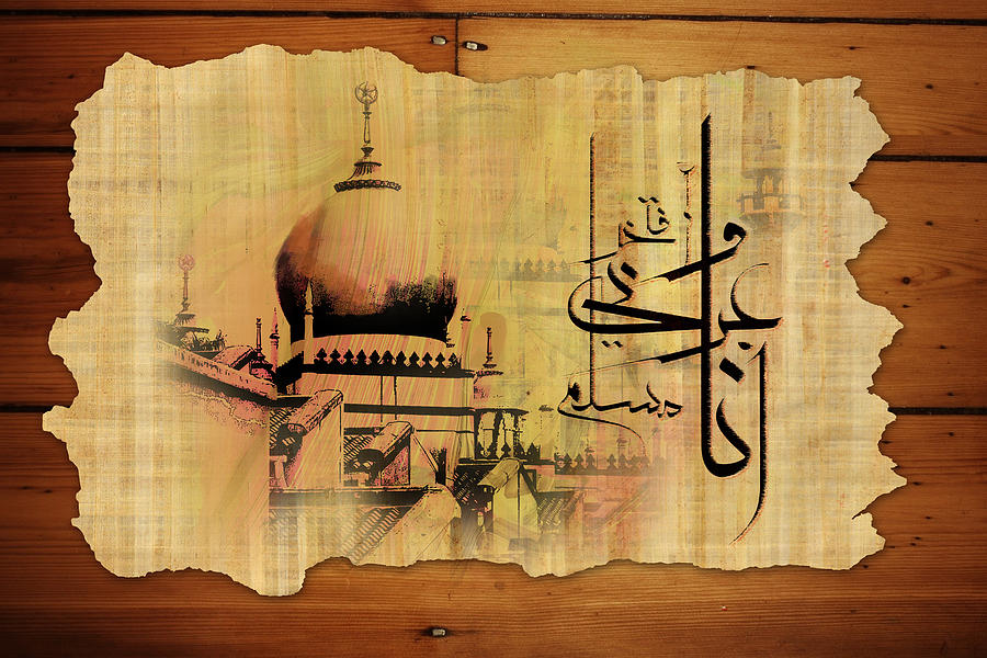 Islamic Calligraphy 033 Painting  - Islamic Calligraphy 033 Fine Art Print