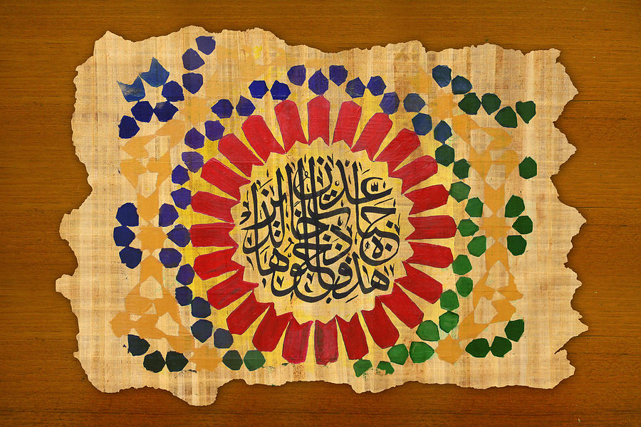 Islamic Calligraphy 036 Painting