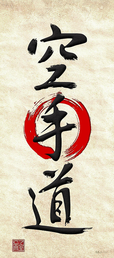 Japanese Calligraphy Karate Do Digital Art By Serge Averbukh