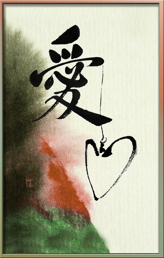 Love brush calligraphy with heart mixed media by peter v