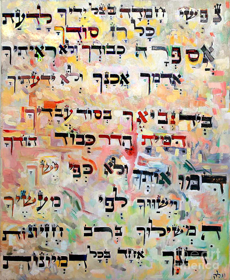 Torah Painting - My Soul Yearns by David Baruch Wolk