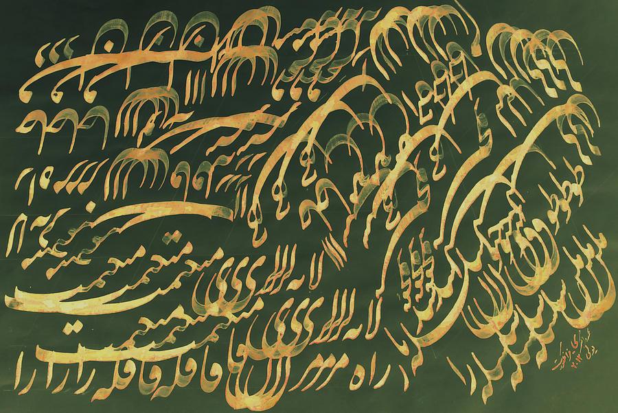 Poem Of Rumi Painting