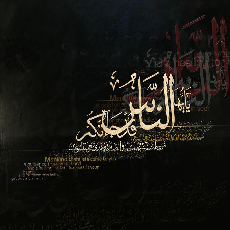 Quranic Ayaat Painting