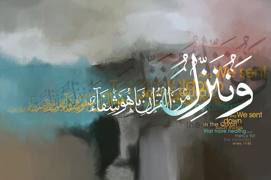 Quran Facebook Covers Quranic Verse Painting
