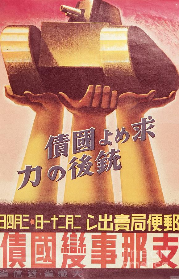 Second World War  Propaganda Poster For Japanese Artillery Drawing