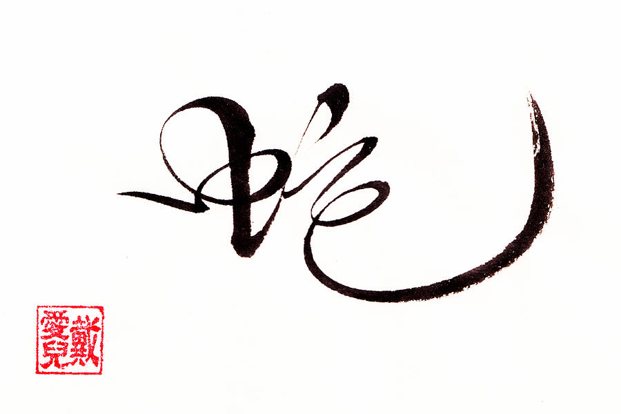 Snake Calligraphy Painting