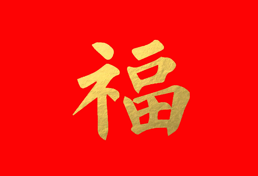 The Good Fortune Golden Fook Symbol Red Background
