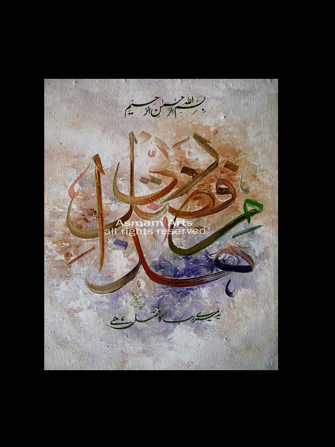 Islamic calligraphy art for sale fine america tattoo