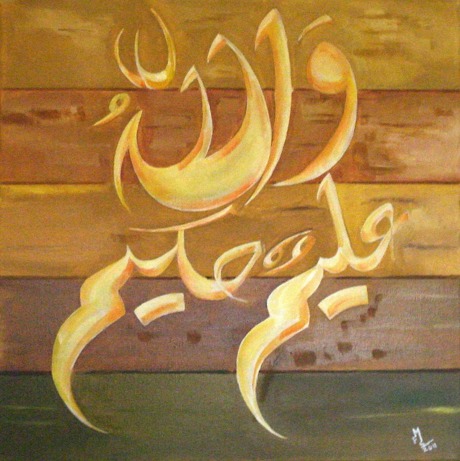 Calligraphy Painting - Aleem O Hakeem by Mehboob Sultan